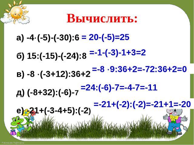 Вычислить: а) -4(-5)-(-30):6 б) 15:(-15)-(-24):8 в) -8 (-3+12):36+2 д) (-8+...