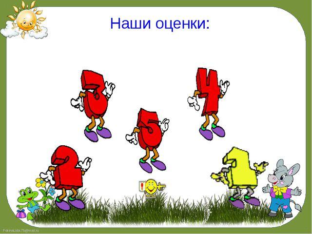 Наши оценки: FokinaLida.75@mail.ru