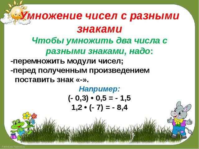 Умножение чисел с разными знаками Чтобы умножить два числа с разными знаками,...