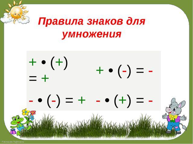Правила знаков для умножения Правила знаков для умножения +• (+) =+ +• (-)...