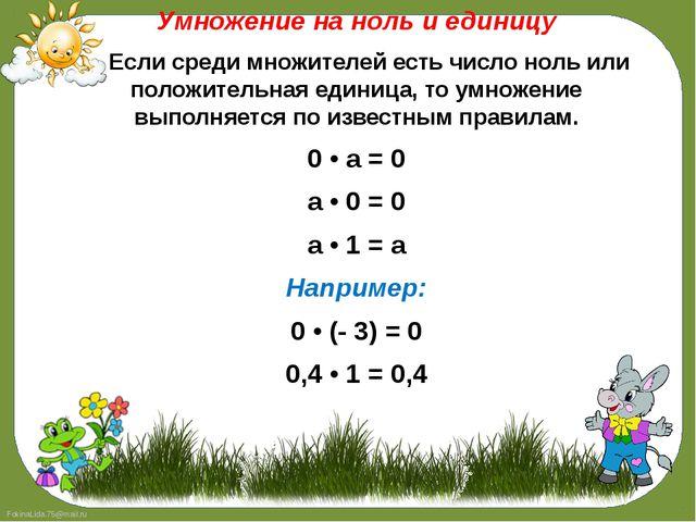 Умножение на ноль и единицу Если среди множителей есть число ноль или положит...