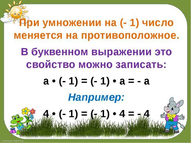 При умножении на (- 1) число меняется на противоположное. В буквенном выражен...