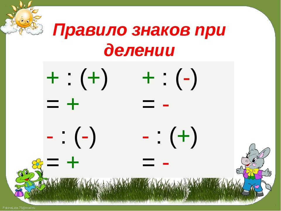 Правило знаков при делении +: (+) =+ +: (-) =- -: (-) =+ -: (+) =- Fo...