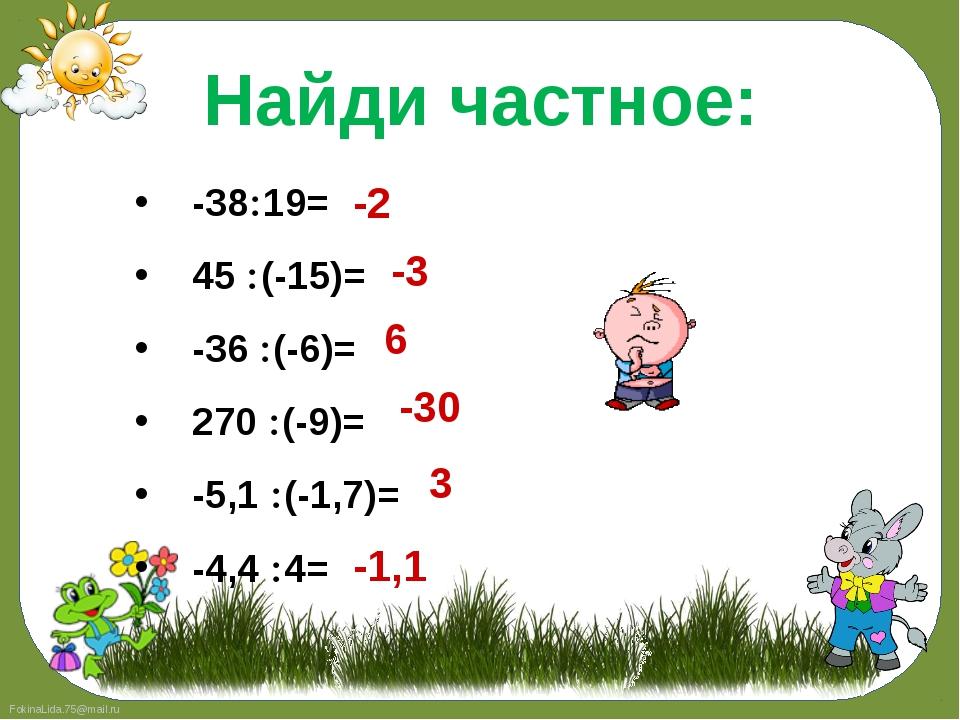 Найди частное: -3819= 45 (-15)= -36 (-6)= 270 (-9)= -5,1 (-1,7)= -4,4 4...