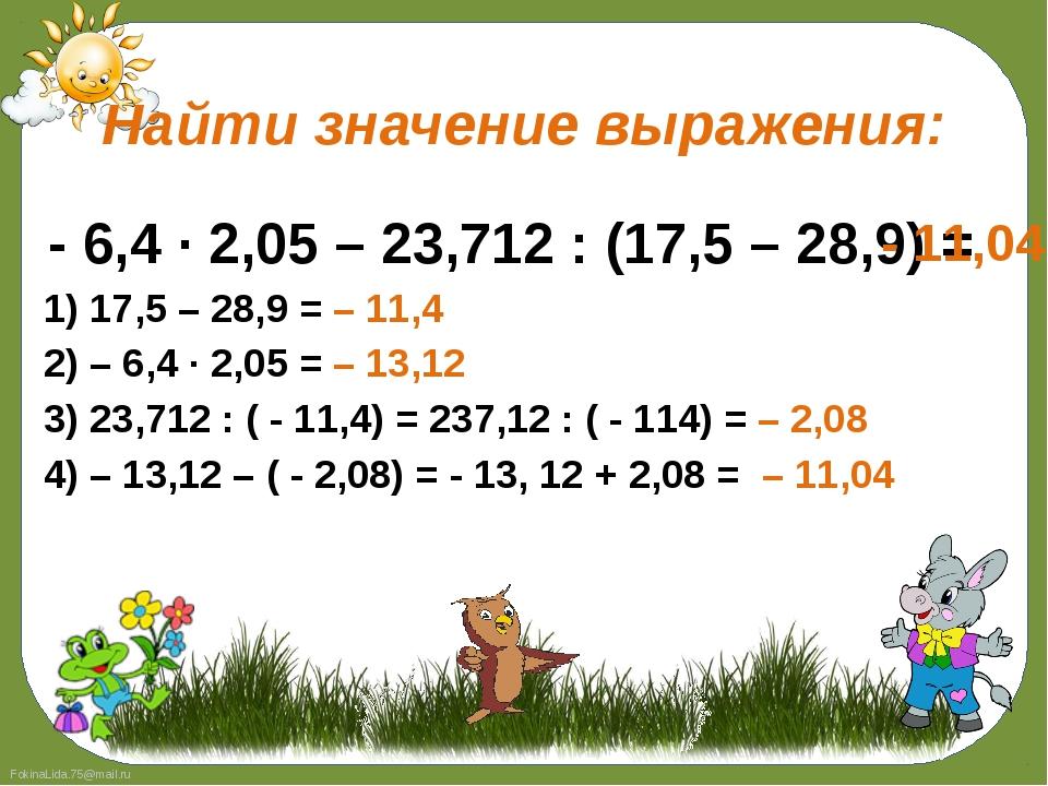 Найти значение выражения: - 6,4 ∙ 2,05 – 23,712 : (17,5 – 28,9) = 1) 17,5 –...