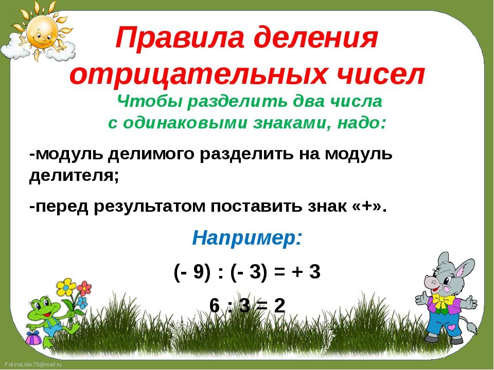 Правила деления отрицательных чисел Чтобы разделить два числа содинаковыми...