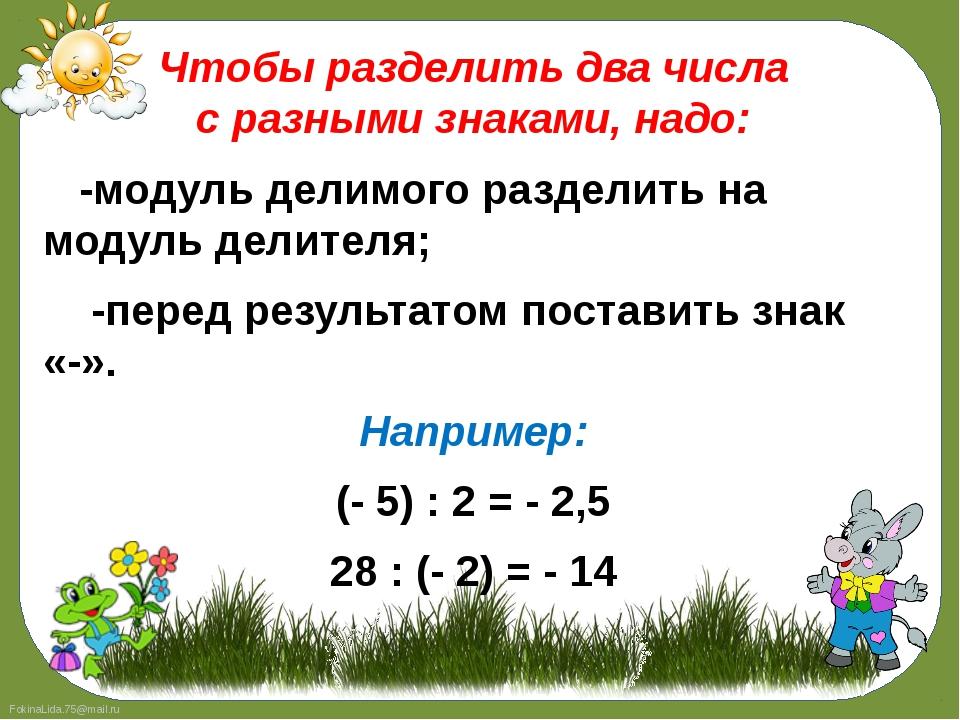 Чтобыразделить два числа сразнымизнаками, надо: -модуль делимого разделить...