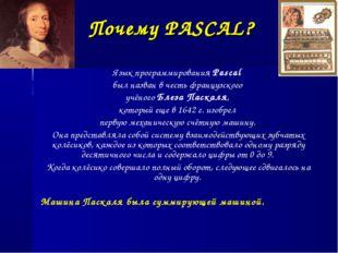 Почему PASCAL? Язык программирования Pascal был назван в честь французского у