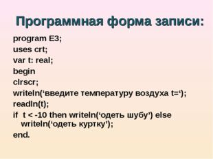 program E3; uses crt; var t: real; begin clrscr; writeln('введите температур