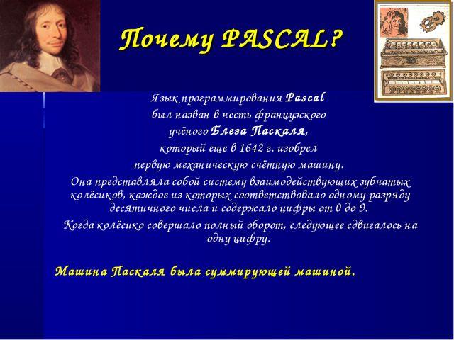 Почему PASCAL? Язык программирования Pascal был назван в честь французского у...