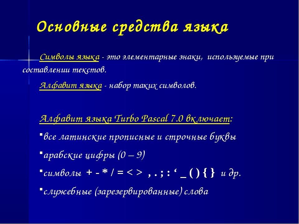 Основные средства языка Символы языка - это элементарные знаки, используемые...