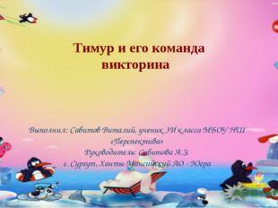 Тимур и его команда викторина Выполнил: Сабитов Виталий, ученик 3И класса МБО
