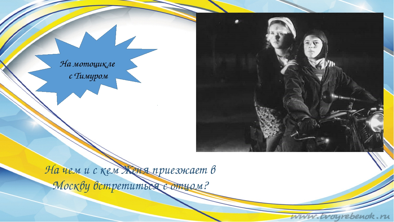 На чем и с кем Женя приезжает в Москву встретиться с отцом? На мотоцикле с Ти...