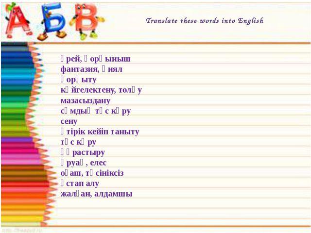 Translate these words into English үрей, қорқыныш фантазия, қиял қорқыту күйг...