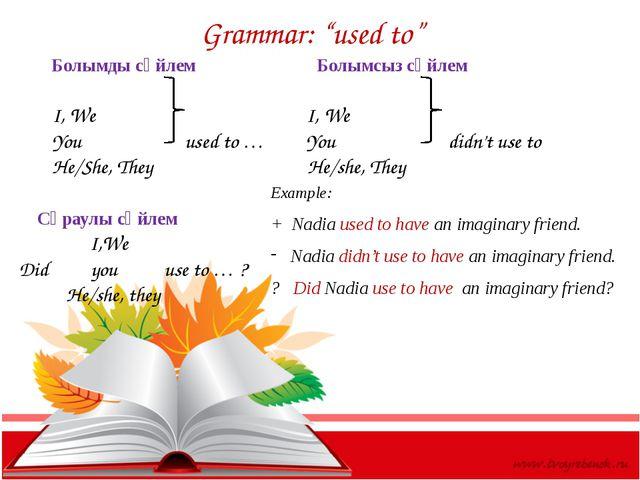 """Grammar: """"used to"""" Болымды сөйлем Болымсыз сөйлем I, We I, We You used to … Y..."""