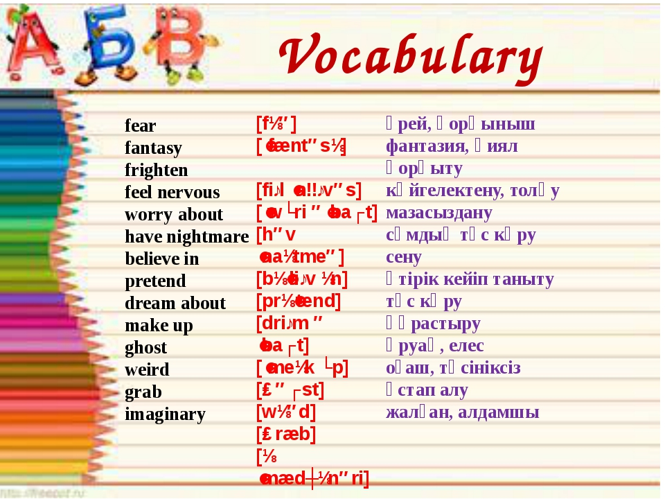Vocabulary fear fantasy frighten feel nervous worry about have nightmare beli...