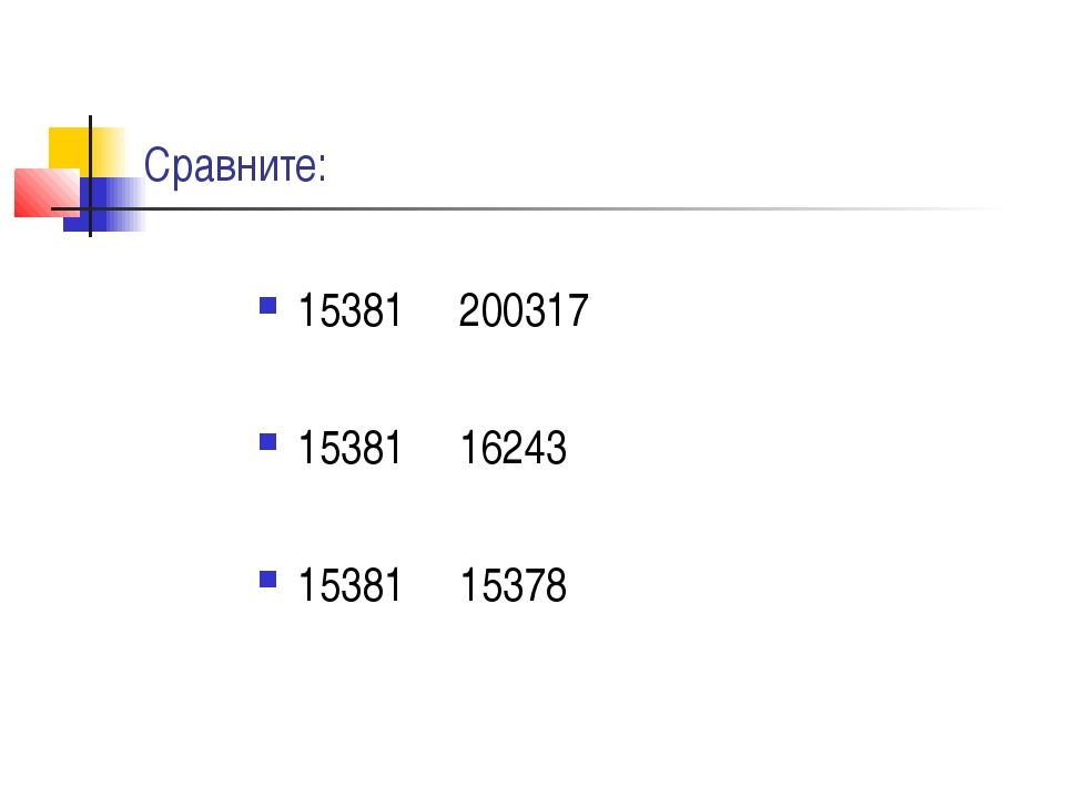 Сравните: 15381 200317 15381 16243 15381 15378