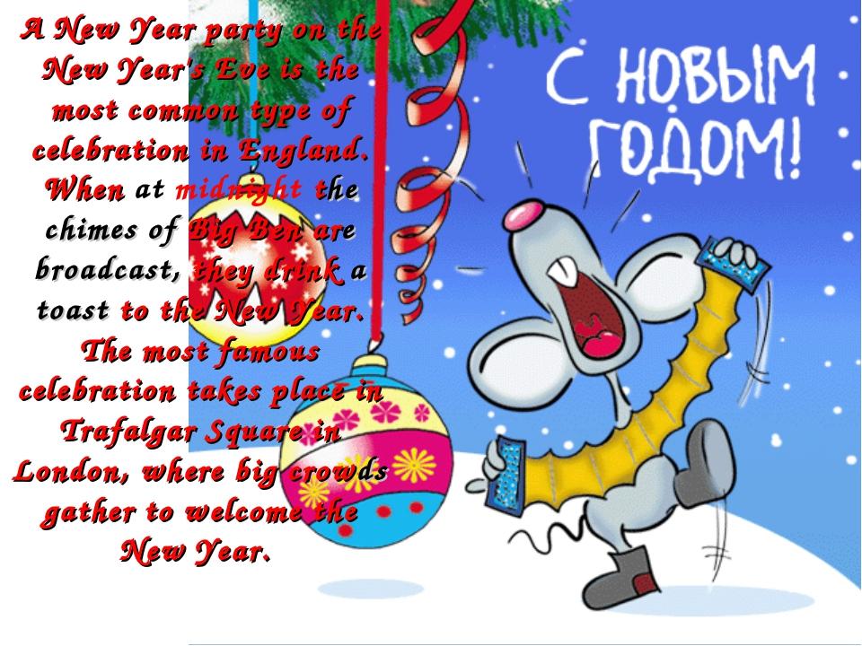 Поздравления с новым годом веселые смешные