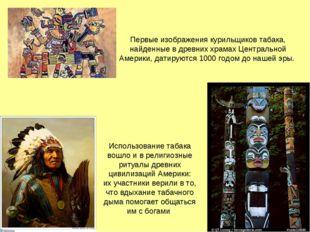 Первые изображения курильщиков табака, найденные вдревних храмах Центральной