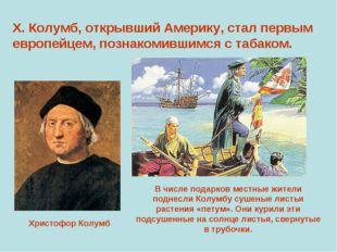Х. Колумб, открывший Америку, стал первым европейцем, познакомившимся с табак