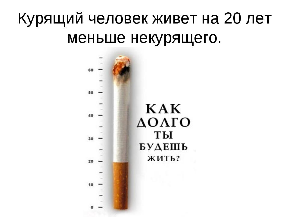 Курящий человек живет на 20 лет меньше некурящего.
