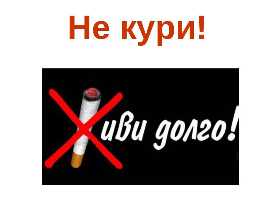 Не кури!