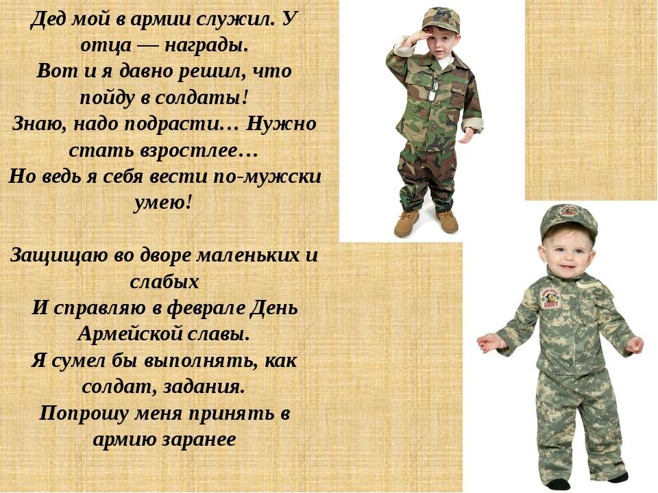 стихотворение в армию есть всё, чтобы
