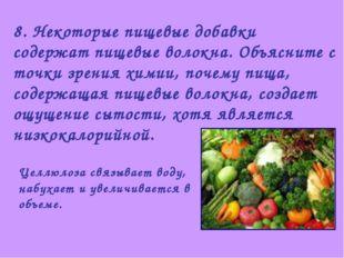 8. Некоторые пищевые добавки содержат пищевые волокна. Объясните с точки зрен