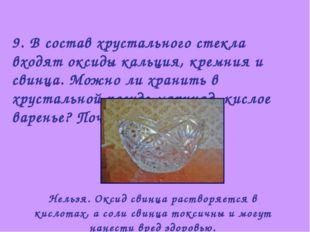 9. В состав хрустального стекла входят оксиды кальция, кремния и свинца. Можн
