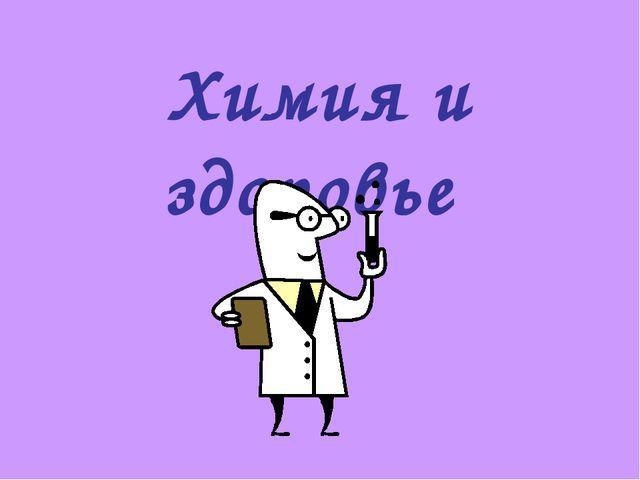 Химия и здоровье