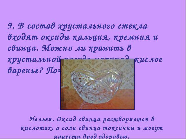 9. В состав хрустального стекла входят оксиды кальция, кремния и свинца. Можн...