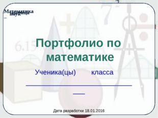 Ученика(цы) класса ______________________________ Портфолио по математике Дат