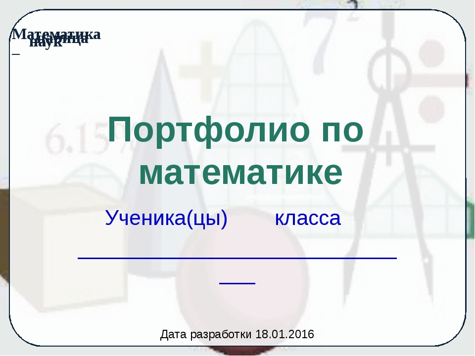 Ученика(цы) класса ______________________________ Портфолио по математике Дат...