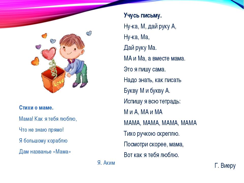 Новой рабочей, стихи о маме