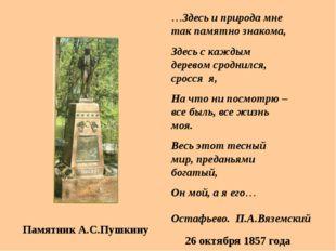 Памятник А.С.Пушкину …Здесь и природа мне так памятно знакома, Здесь с каждым