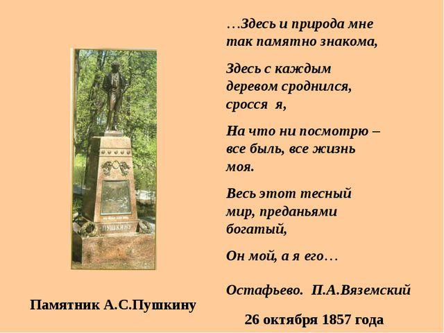 Памятник А.С.Пушкину …Здесь и природа мне так памятно знакома, Здесь с каждым...