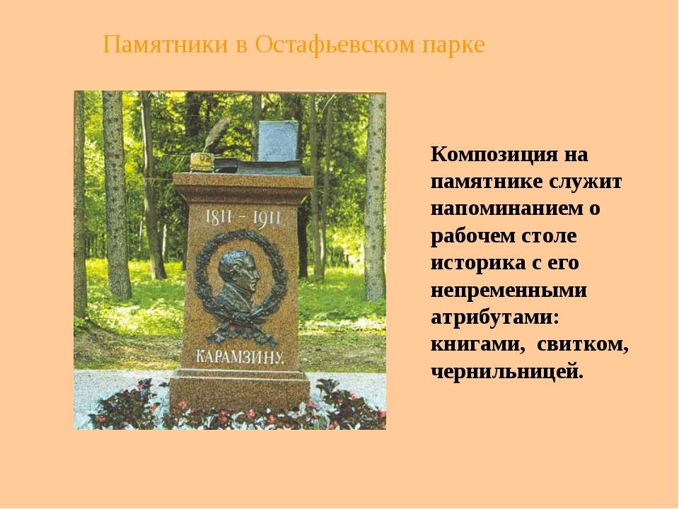 Памятники в Остафьевском парке Композиция на памятнике служит напоминанием о...