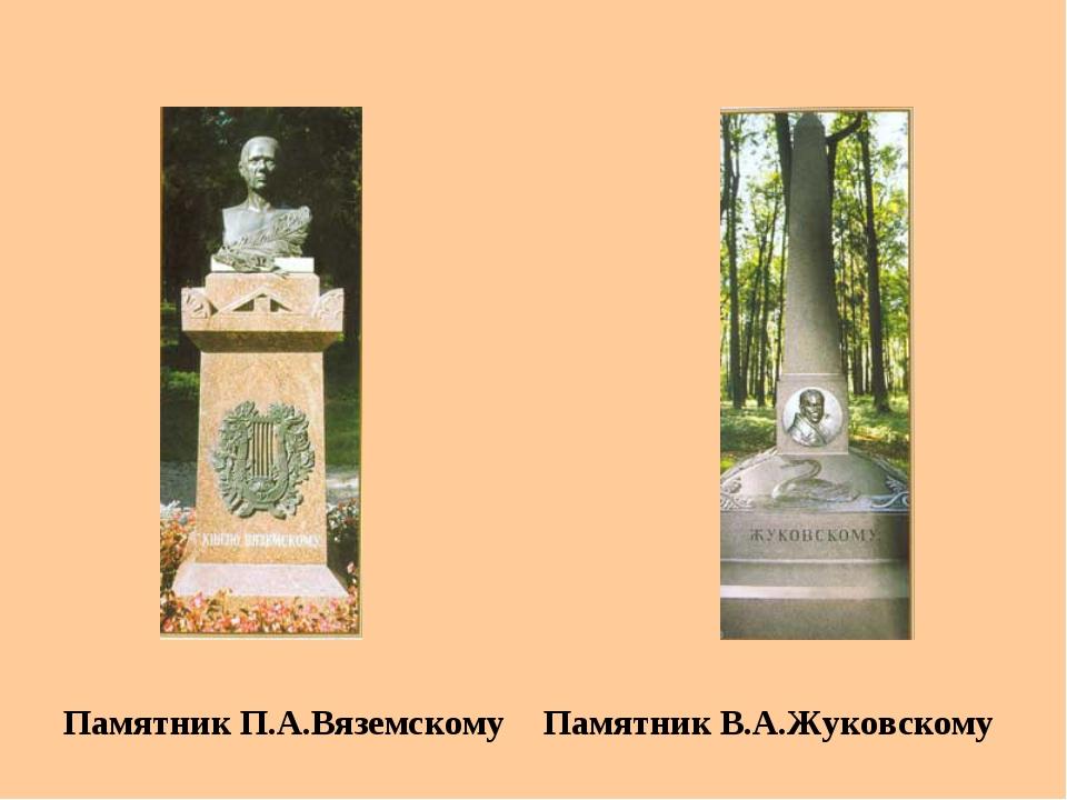 Памятник П.А.Вяземскому Памятник В.А.Жуковскому