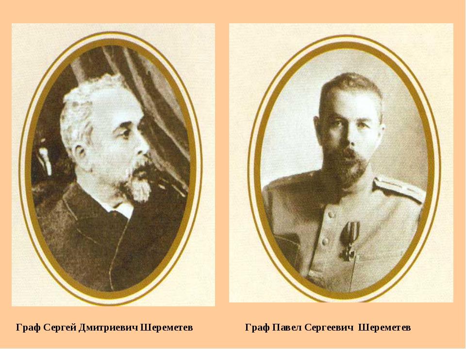 Граф Сергей Дмитриевич Шереметев Граф Павел Сергеевич Шереметев