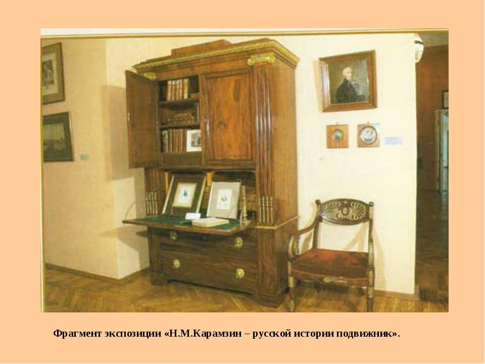 Фрагмент экспозиции «Н.М.Карамзин – русской истории подвижник».