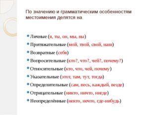 По значению и грамматическим особенностям местоимения делятся на Личные (я, т