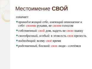 Местоимение СВОЙ означает: принадлежащий себе, имеющий отношение к себе: свои