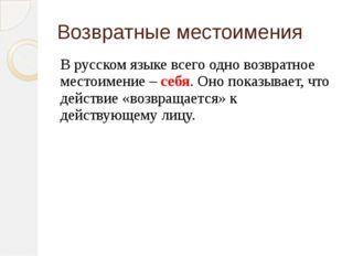 Возвратные местоимения В русском языке всего одно возвратное местоимение – се