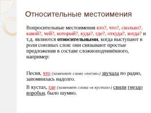 Относительные местоимения Вопросительные местоимения кто?, что?, сколько?, ка