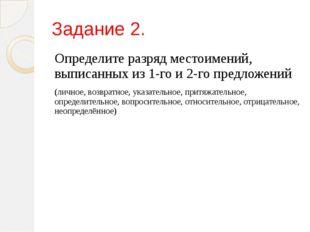 Задание 2. Определите разряд местоимений, выписанных из 1-го и 2-го предложен