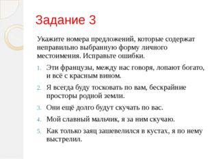 Задание 3 Укажите номера предложений, которые содержат неправильно выбранную