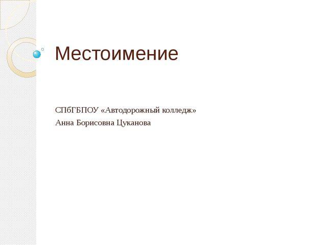Местоимение СПбГБПОУ «Автодорожный колледж» Анна Борисовна Цуканова