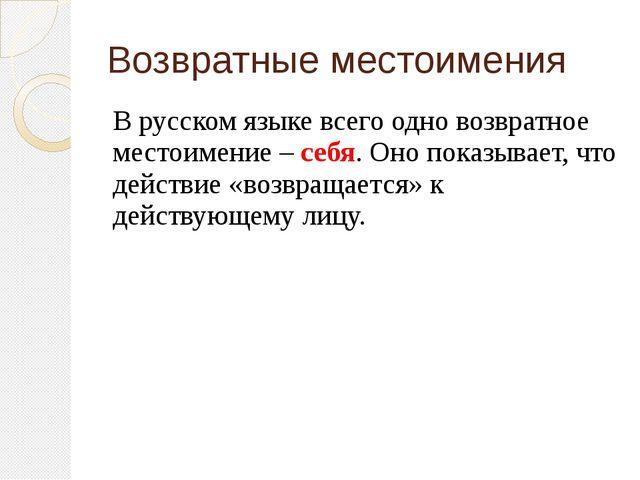 Возвратные местоимения В русском языке всего одно возвратное местоимение – се...