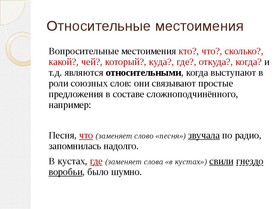 Относительные местоимения Вопросительные местоимения кто?, что?, сколько?, ка...