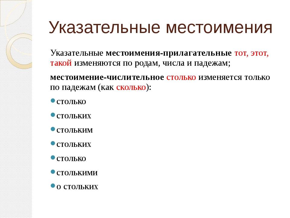 Указательные местоимения Указательные местоимения-прилагательные тот, этот, т...